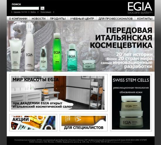 Косметическая компания «ЭГИА»